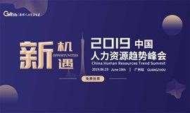 2019人力资源趋势峰会 广州站