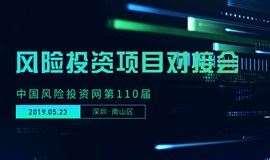 中国风险投资网第110届·风险投资项目对接会