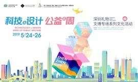 文博会丨【5.25】深圳礼物在南山博物馆举办亲子活动啦!