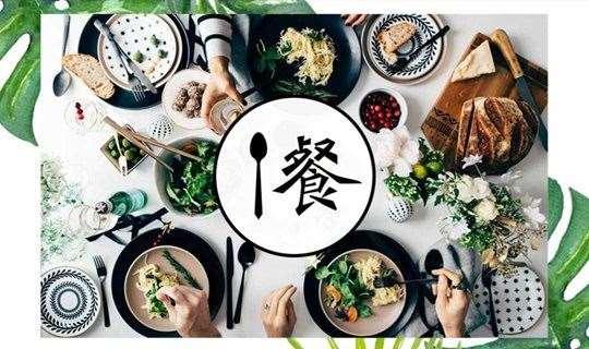 常垒资本石矛邀您畅聊下一代信息技术&物联网 | 奇点小学 1餐 NO.26 上海