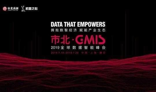 市北·GMIS 2019全球数据智能峰会