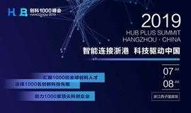 HUB PLUS SUMMIT HANGZHOU 2019 创科 1000 峰会