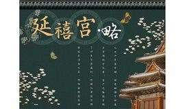 免费索票 | 上海市第四届梦想戏剧节·上海电力大学精灵话剧团 《延禧宫·略》