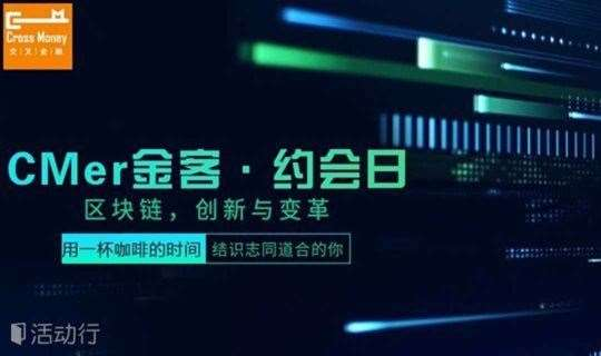 【CMer金客·约会日(第6期)】区块链,创新与变革!