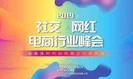 2019网红X社交电商行业峰会
