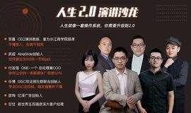 人生2.0演讲沙龙-北京站第二期