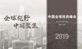 中国全球投资峰会2019 北京