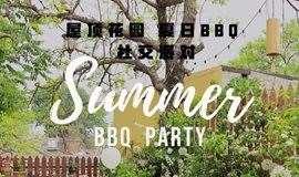Elite Summer BBQ Party 屋顶花园 夏日BBQ社交派对