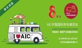 2019AIC中国国际房车展览会
