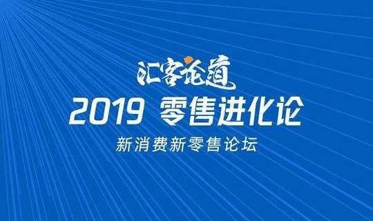 2019零售进化论广州站——新消费新零售论坛