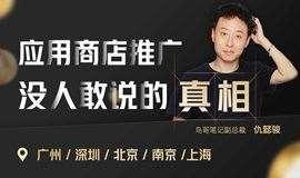 应用商店推广没人敢说的真相 | 闭门会广州站