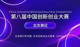 第八届中国创新创业大赛北京赛区报名通道