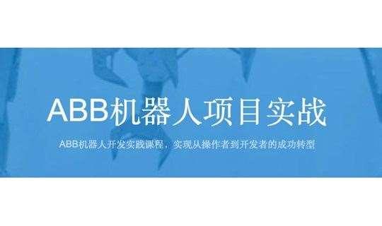 ABB机器人项目实战