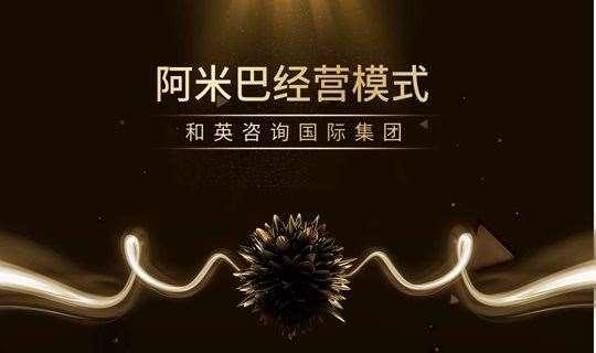 5月22-23日邀请函 | 苏州-人人成为经营者-阿米巴经营系统班(唐朝营)