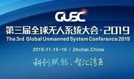 GUSC-第三届全球无人系统大会2019