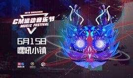 2019深圳GM运动音乐节