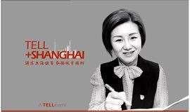 上海故事 城市精神 |TELL+SHANGHAI演讲观众招募