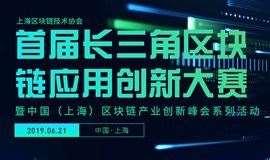 首届长三角区块链应用创新大赛 暨中国(上海)区块链产业创新峰会系列活动