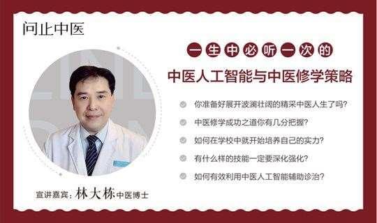 一生中必听一次的中医人工智能与中医修学策略(杭州)