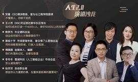 人生2.0演讲沙龙-上海站第二期