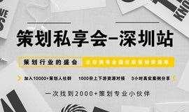 限量票:策划私享会-深圳站,一次找到2000位策划小伙伴