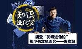 """樊登2019""""知识进化论""""全国巡回演讲--青岛站"""