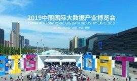 2019数博会-工业互联网活动