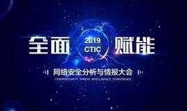 2019 CTIC 网络安全分析与情报大会