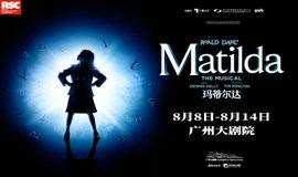 【广州】 伦敦西区原版音乐剧《玛蒂尔达》