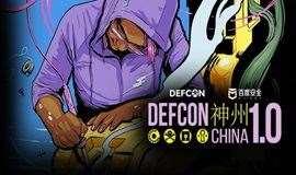 DEF CON CHINA 1.0 | 26年历史的世界顶级极客大会,网络安全界的奥斯卡