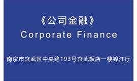 【MBA课程】《公司金融》公开课