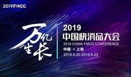 2019中国快消品大会