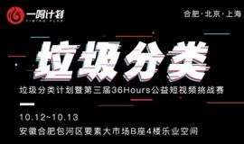 上海垃圾分类 | 一鸣计划@第三届36Hours公益短视频挑战赛