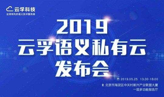 2019云孚语义私有云发布会