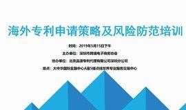 海外专利申请策略及风险防范培训会