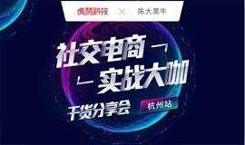 虎赞科技x陈大黑牛—社交电商实战大咖干货分享会