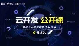 腾讯云开发公开课-腾讯云&腾讯技术工程沙龙 (天津站)