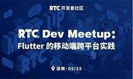 RTC Dev Meetup:Flutter 的移动端跨平台实践