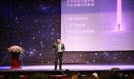 【福利来啦】上海慈善基金会主办《谁在影响孩子的一生》大型家庭教育公益讲座,欢迎您的到来 !