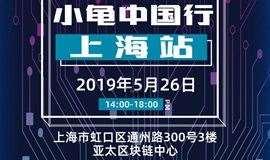 小龟区块链中国行上海站:变革