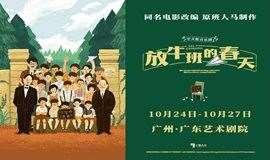 【广州】 法国音乐剧《放牛班的春天》中文版 暖心上演