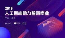 2019  人工智能助力智慧商业