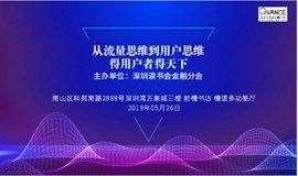 深圳读书会金融分会第【22】期:吴晓波等联袂推荐《小数据战略》得用户者得天下