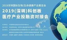 2019(深圳)科创板医疗产业投融资对接会