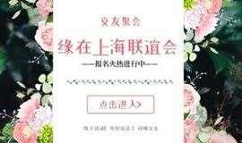 缘在上海-端午缘在上海线下交友联谊会