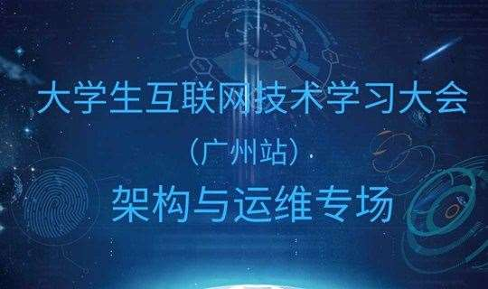 广州2019大学生互联网技术学习大会 《互联网架构与运维专场》
