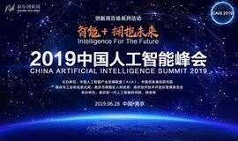 """智能+,拥抱未来!——""""2019中国人工智能峰会"""""""