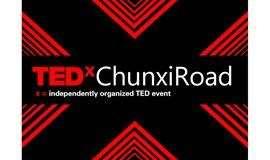 TEDxChunxiRoad夏季沙龙——新启蒙,看见交融的未来