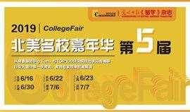 CollegeFair2019 名校嘉年华全国留学巡展(深圳站)