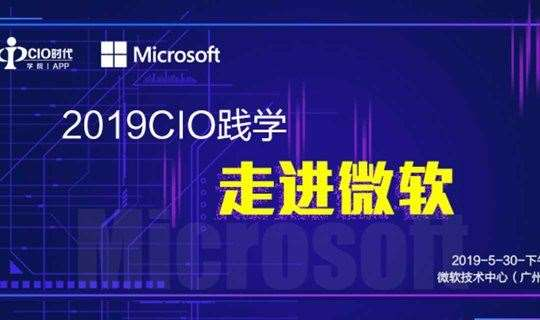 2019CIO践学-走进微软